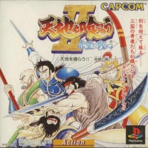 Tenchi wo Kurau 2 - Sekiheki no Tatakai PS1